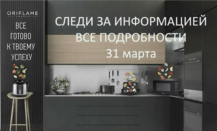 Информация по акции каталога 05 2019
