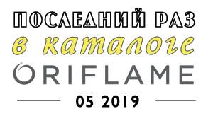 Последний раз в каталоге Oriflame 05 2019