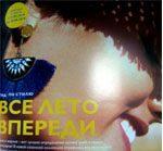Вкладка мини-каталог Орифлэйм 7 2019 Летние аксессуары