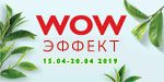 Акция WOW Эффект Oriflame 3 неделя каталог 5 2019
