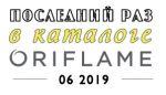 Последний раз в каталоге Oriflame 06 2019