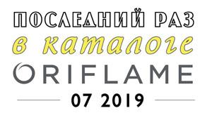 Последний раз в каталоге Oriflame 07 2019