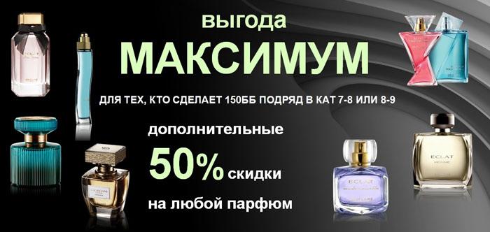 Специальное предложение выгода максимум на ароматы