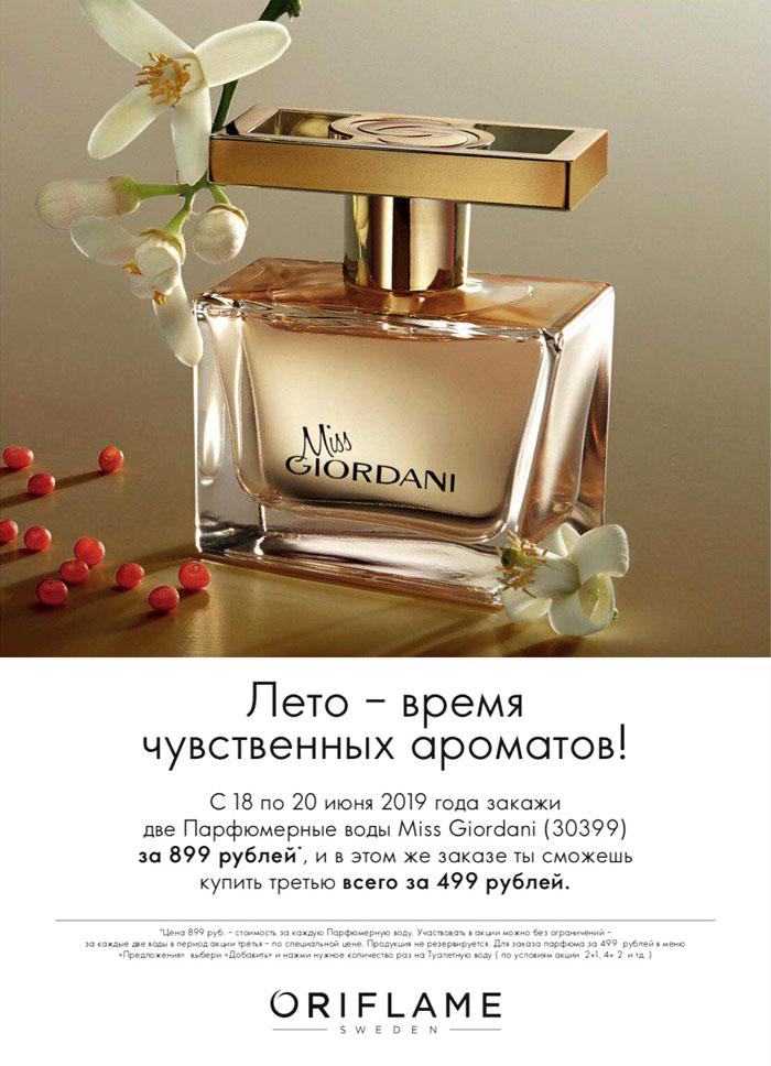 Листовка акция на аромат Miss Giordani