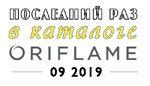 Последний раз в каталоге Oriflame 09 2019