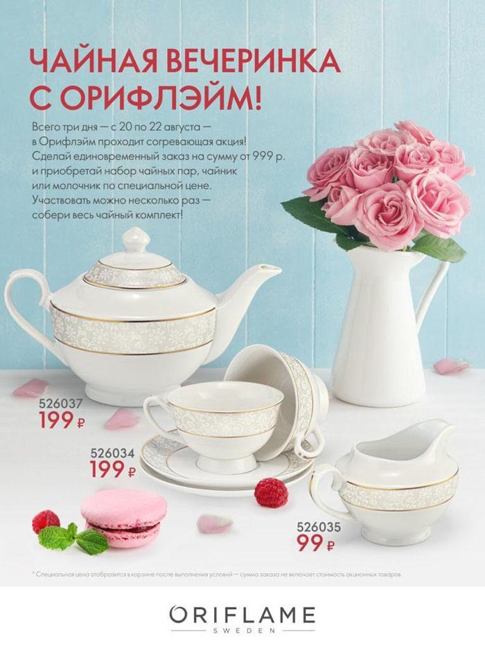 Акция Чайная вечеринка с Oriflame