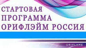 Стартовая программа Орифлэйм с 8 марта по 9 мая 2020 года