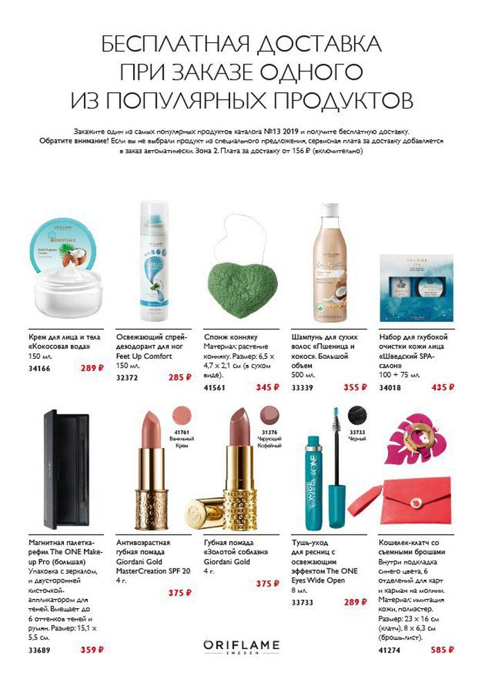 Продукты за доставку каталог 13 2019 зона 2