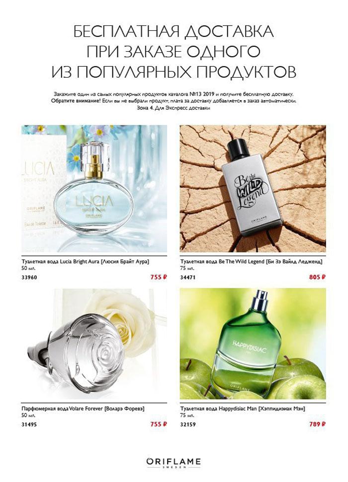 Продукты за доставку каталог 13 2019 зона 4