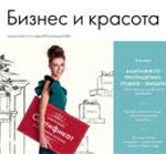 Журнал Бизнес и красота 16-17 2019 и 1 2020