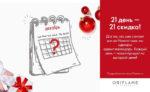 Календарь Сюрпризов Oriflame