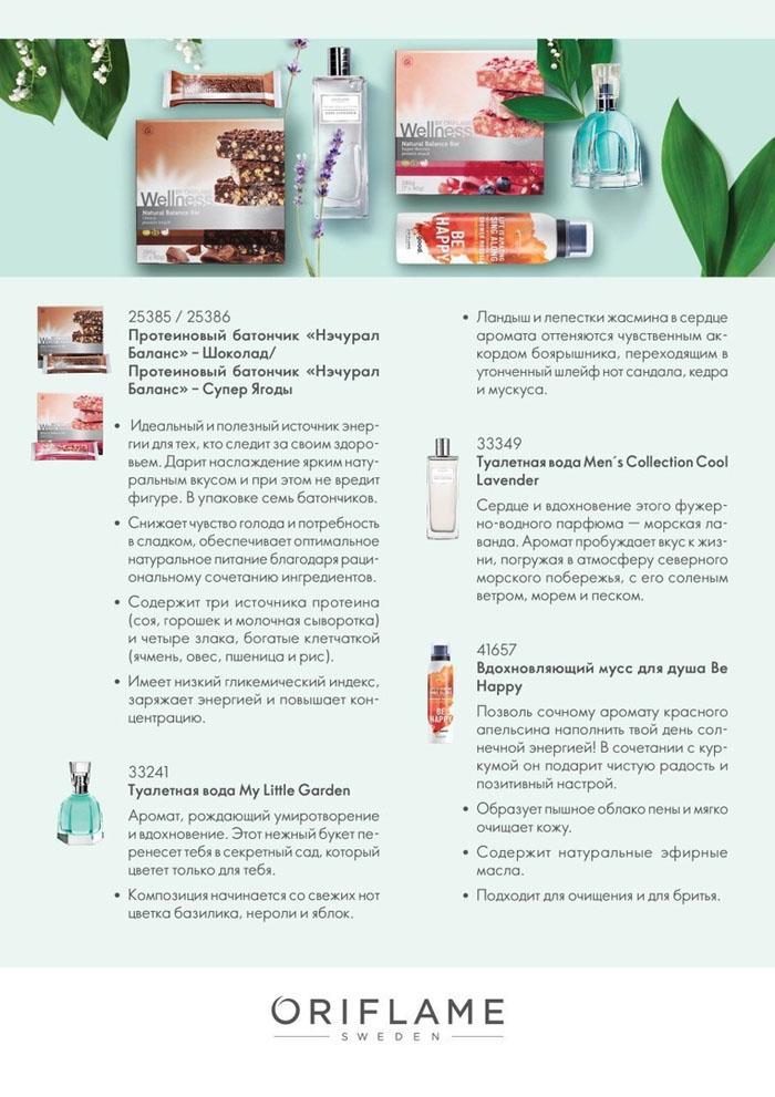 Акция WOW эффект Oriflame 2020 Продукты
