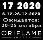Каталог Орифлэйм 17 2020