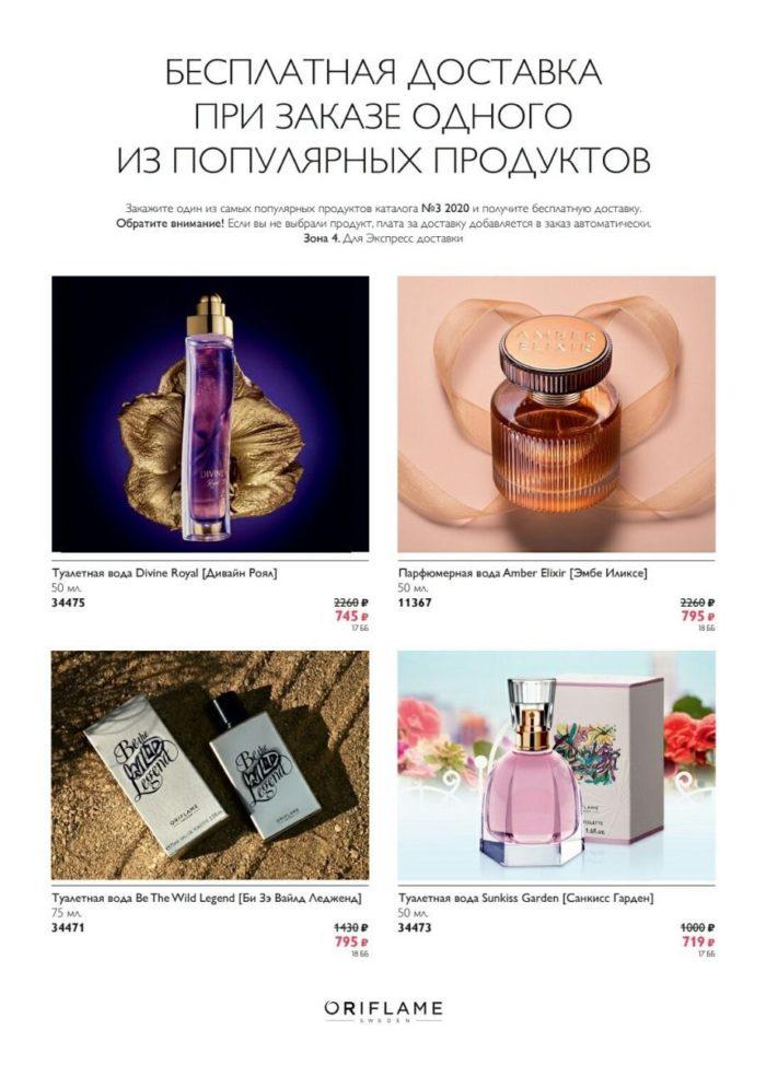 Продукты за доставку каталог 3 2020 зона 4