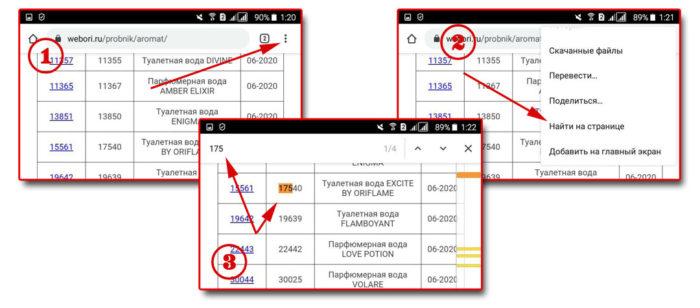 Поиск по странице на мобильном устройстве