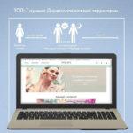 Акция для директоров 07 2020 ноутбук