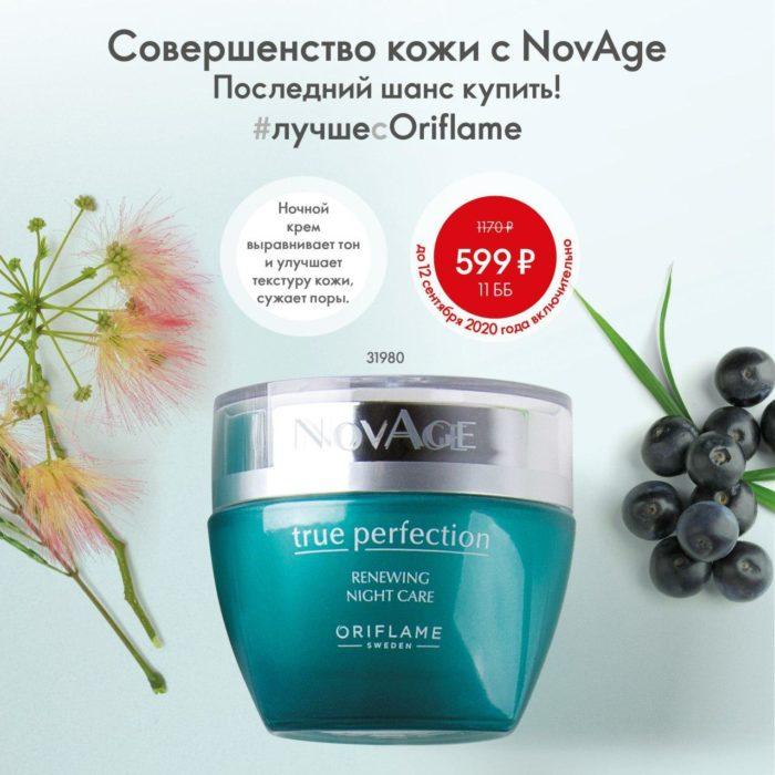 31980 - Ночной обновляющий крем-бальзам для совершенства кожи NovAge True Perfection